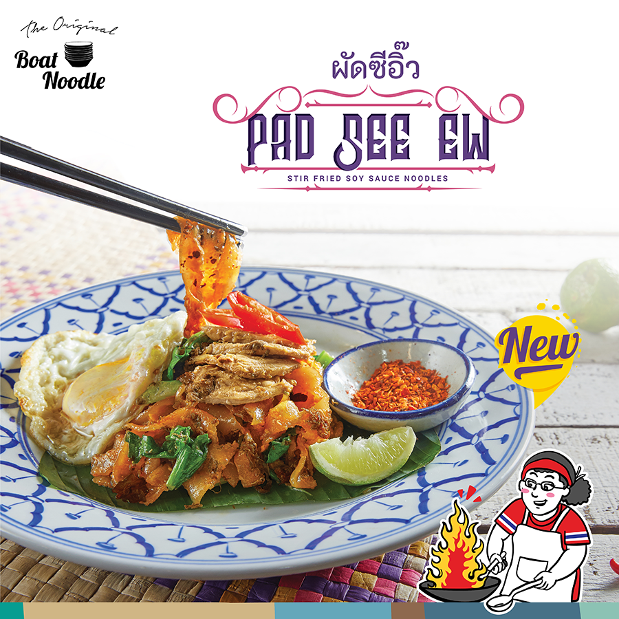 NEW : Try the new Pad See Ew by Boat Noodle